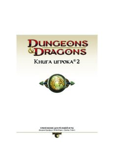 Dungeons & Dragons (D&D 4) Книга правил (Книга игрока 2)