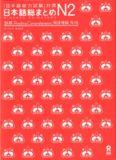 Nihongo Noryokushiken Taisaku - Nihongo Sou Matome - N2 - Dokkai (Reading Comprehension)