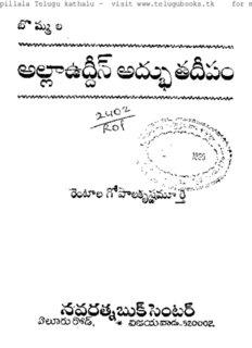 Telugu children short stories  Online telugu books to read  Telugu