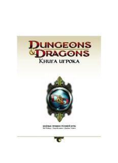 Dungeons & Dragons (D&D 4) Книга правил (Книга игрока)