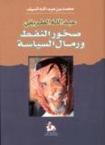 عبدالله الطريقي - صخور النفط ورمال السياسة