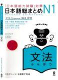 日本語総まとめN1文法 : 「日本語能力試験」対策 /Nihongo sōmatome enu ichi bunpō : nihongo nōryoku shiken taisaku.