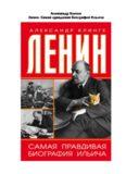 Ленин. Самая правдивая биография Ильича.rtf