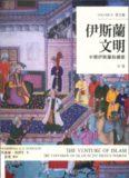 伊斯蘭文明(中卷) : 中期伊斯蘭的擴張 The Venture of Islam, Volume 2 : The Expansion of Islam in the Middle Periods