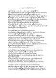 racsmoHk;a,muf udk,fwpfa,muf - Myanmar Love Story