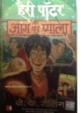 Harry Potter and the Goblet of Fire हैरी पॉटर और आग का प्याला