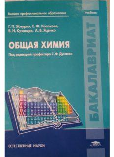 Химия общая и биоорганическая