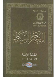 المعجم الوسيط (Al Muajam Al Wassit - Al Muj'am Al Wasit)