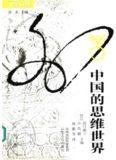 中国的思维世界 / Zhong guo de si wei shi jie