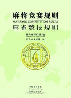 Mahjong Competition Rules 2014