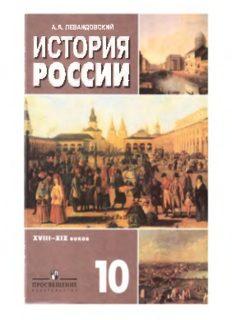История России XVIII-XIX веков. 10 класс