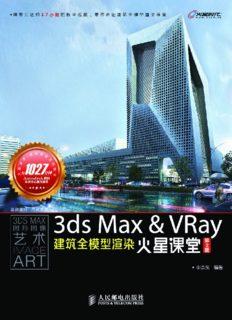 3ds Max &VRay 建筑全模型渲染火星课堂(第2 版). 3ds Max &VRay Full-mold Rendering Techniques of Architecture— Mars' Class