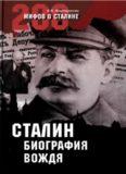 200 мифов о Сталине. Сталин: биография вождя