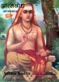 Aatma Bodha – Knowledge of Self by Adi Shankaracharya