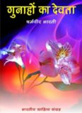 गुनाहों का देवता / Gunahon Ka Devta