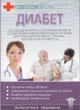 Диабет. Диагностика, лечение, профилактика