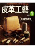 The leather craft Vol.1 Hand Sewing Leather Bag 皮革工藝 Vol.1 手縫皮革包 [誰でもできる手縫い革カバンの作り方]