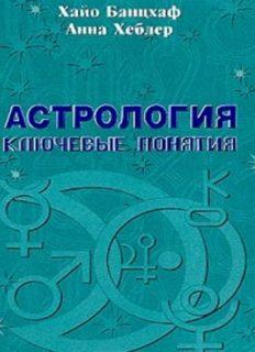 Астрология  ключевые понятия