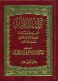 كلمات القرآن.. تفسير وبيان - حسنين محمد مخلوف