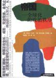 帝国 : 全球化的政治秩序 /Di guo : Quan qiu hua de zheng zhi zhi xu