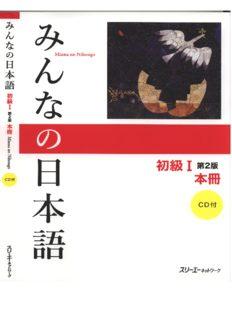 Minna no Nihongo Shokyu I Dai 2-Han Honsatsu Kanji-Kana