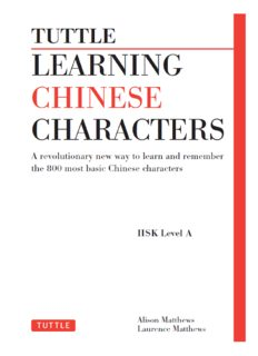 Learning Chinese Characters: A Revolutionary New Way to Learn and Remember the 800 Most Basic Chinese Characters. HSK level A