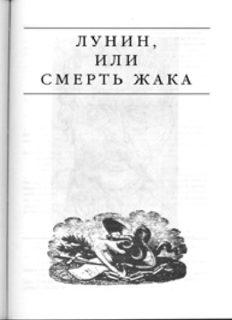 Эдвард Радзинский. Лунин, или смерть Жака (fb2)