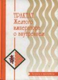 Трактат Желтого императора о внутреннем. Часть 1: Вопросы о простейшем