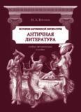 История зарубежной литературы: Античная литература