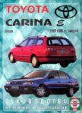 Toyota Carina E 1992 - 1998 г.