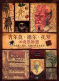 吉尔莫・德尔・托罗的奇思妙想 : 我的私人笔记、收藏品和其他爱好 /Ji'ermo Deer Tuoluo de qi si miao xiang : wo de si ren bi ji, shou cang pin he qi ta ai hao