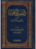 الفصول المهمة في تأليف الأمة - العلامة السيد عبدالحسين شرف الدين الموس