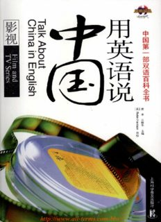 Talk about China in English: film and TV series  用英语说中国:影视
