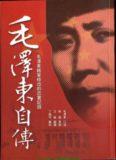 """毛澤東自傳 台灣繁體版 (Traditional Chinese Characters Version of """"Autobiography of Mao Tsetung"""")"""