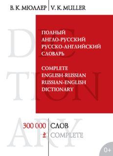 Полный англо-русский русско-английский словарь. 300000 слов и выражений.