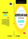 Корейский язык для казахстанцев (рабочая тетрадь) 1 уровень