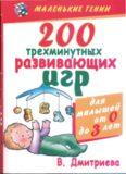 201 трехминутных развивающих игр для малышей от рождения до трех лет