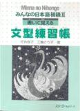 みんなの日本語初級. II, 書いて覚える文型練習帳 /Minna no Nihongo shokyū. II, Kaite oboeru bunkei renshūchō