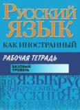 Русский как иностранный. Рабочая тетрадь: базовый уровень