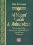 Al Majmu' Syarah Al Muhadzdzab 1