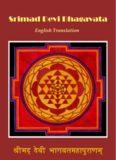 Srimad Devi Bhagavata Purana English by Sw. Vijnanananda