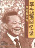 风雨独立路:李光耀回忆录(1923-1965)