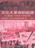 文化大革命的起源. 第二卷, 大躍進1958-1960 /Wen hua da ge ming de qi yuan. Di er juan, Da yue jin 1958-1960 nian
