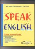 Speak English with pleasure