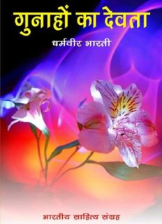 गुनाहों का देवता : Gunahon Ka Devta