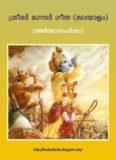 Malayalam - BHAGAVATH GEETHA
