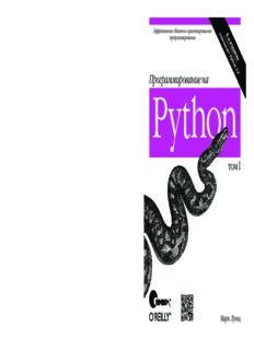 Программирование на Python.