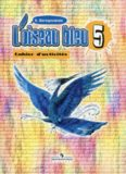 L'oiseau bleu 5: Cahier d'activités