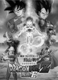 Dragon Ball Z - Resurrection of F Chapter 1 (#01)