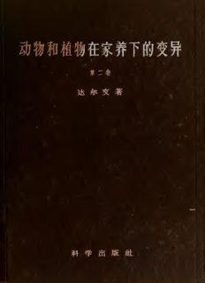 dong wu he zhi wu zai jia yang xia de bian yi